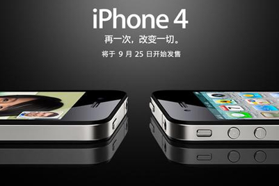 中国联通版iPhone 4本周六上市