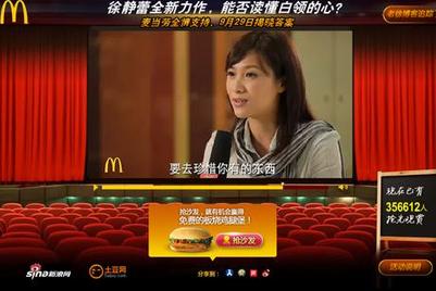 徐静蕾监制主演麦当劳广告寻找快乐的定义