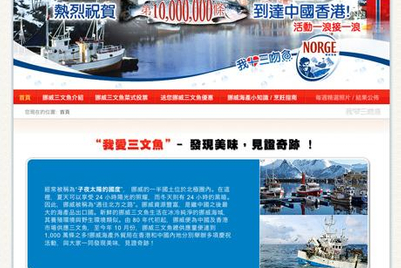 挪威海产外贸局庆祝第1000万条挪威三文鱼抵达中国