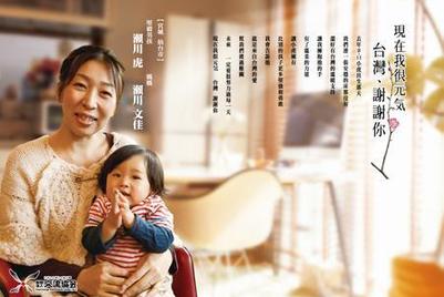 日本交流协会311特别活动感恩台湾震后支援