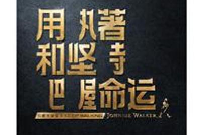 尊尼获加的支持残奥会宣传采用'缺失'主题