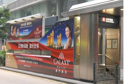 港铁尖沙咀站启动澳门银河综合度假城推广活动
