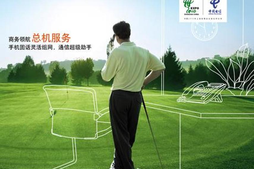 萨奇成为中国电信广告创意代理商