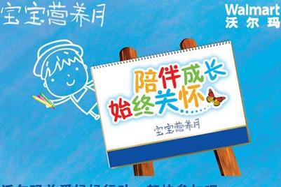 实力传播广州办公室重获沃尔玛中国媒介业务