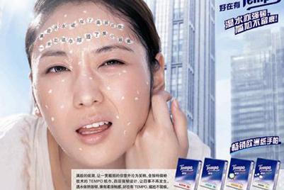阳狮上海为TEMPO纸巾推出内地首个广告活动