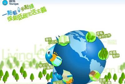 香港煤气公司发起创意、媒介及公关业务比稿