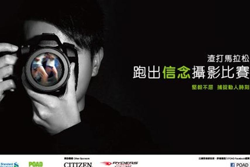 渣打银行开展摄影大赛为2011年渣打马拉松热场