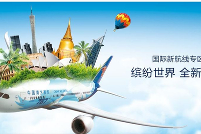 扬罗必凯广州分公司赢得中国南方航空创意代理