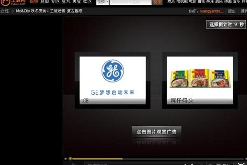 土豆网尝试允许用户自己选择广告