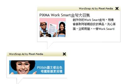 图素广告在香港设立网络内文广告组WordSnap