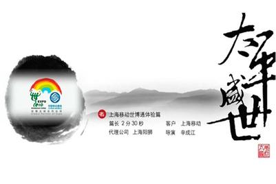 """阳狮上海为上海移动""""世博通""""业务制作电视广告"""