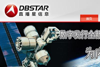策动国际获中国航天集团旗下直播星全案业务