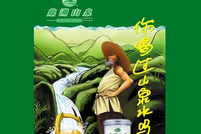 阳狮广州获广东鼎湖山泉广告代理项目