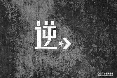 匡威中国推出滑板电影'逆'