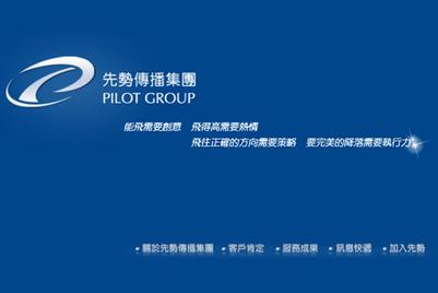 台湾先势集团与帕格索斯传播机构结盟大中华区策略伙伴