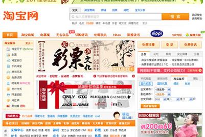 淘宝网发布2010年网上购物趋势数据