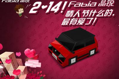 Fabia晶锐情人节网站