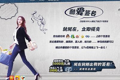 时装零售商推出广告瞄准都市青年