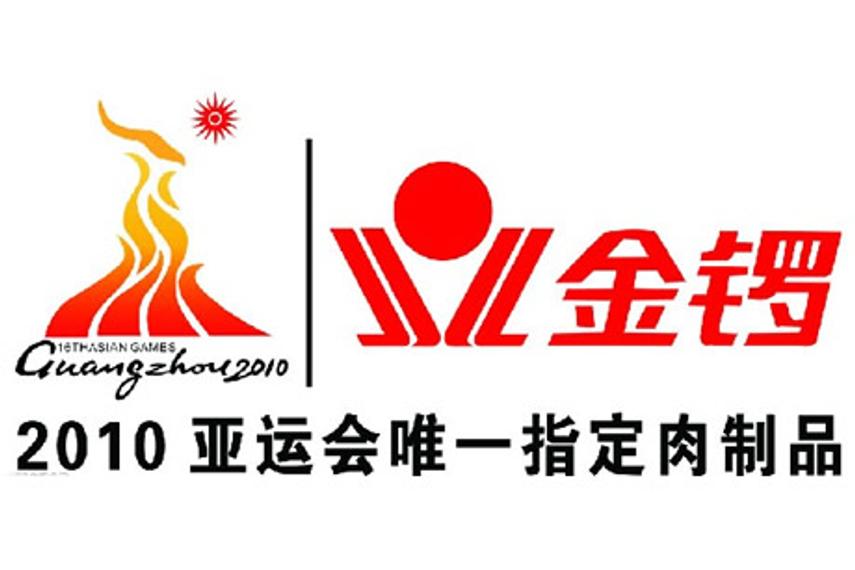 威汉北京公司拿下金锣肉制品集团业务