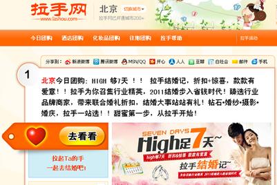 浩腾中国获拉手网媒体购买和策划业务