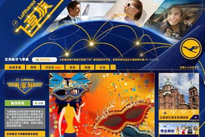 汉莎航空在人人网上重新推出汉莎空中飞人主页