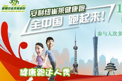 浩腾媒体中国再获安利中国媒介业务