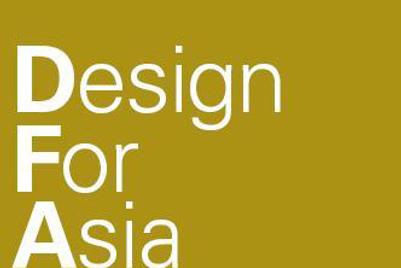 香港设计中心委任罗德公关负责亚洲最具影响力设计大奖