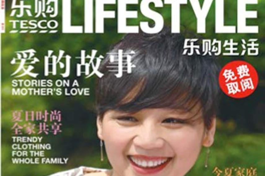 Cedar出版进军上海推出《乐购》杂志