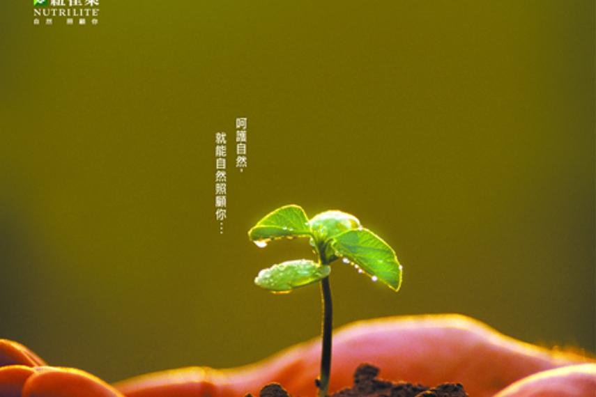 阳狮广州获安利纽崔莱品牌策略及创意代理业务