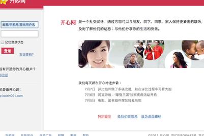 上海达彼思和北京迈势联合赢得开心网品牌广告业务