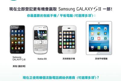 电讯盈科智能手机广告招致抨击