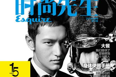 《时尚先生Esquire》推出15个封面庆祝内地创刊15周年