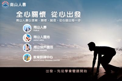 盛世长城台湾重获南山人寿业务