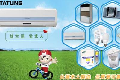 台湾电通获台湾家电品牌大同的创意业务
