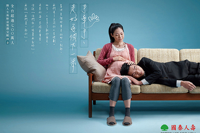 台北奥美广告获国泰人寿保险创意业务