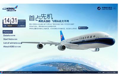 电众数码广州赢得中国南方航空数字业务
