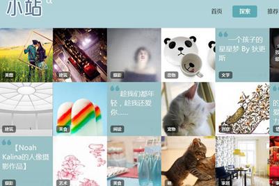 轻博客服务在中国崭露头角