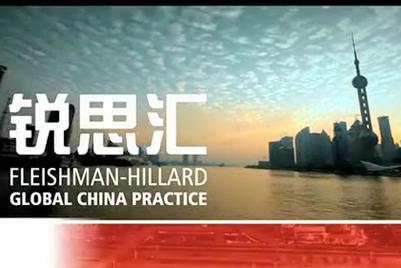 福莱启动锐思汇项目为中国企业搭建全球平台