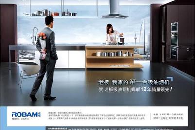 盛世长城上海获老板电器创意业务