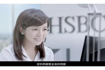 汇丰银行邀台湾人气影星演绎最新电视广告