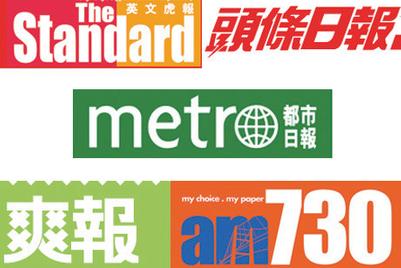 免费报纸助长香港广告支出