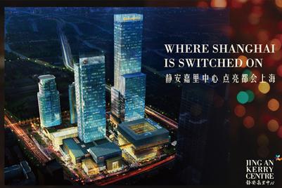 静安嘉里中心委任埃培智集团为营销传播合作伙伴