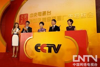 中央电视台黄金资源广告招标吸金22.5亿美元