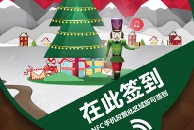 星巴克携手街旁网开启欢乐圣诞季