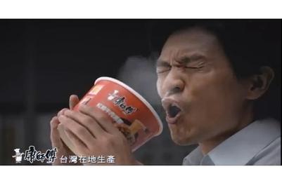 麦肯接手盛世长城味全食品台湾市场创意业务