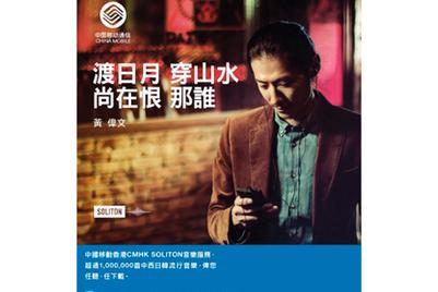 中国移动香港联手Soliton推出流动音乐服务