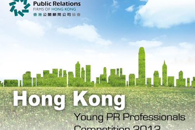 CPRFHK举办第二届学生及青年专业人士公关大赛