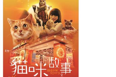 万宁四十周年猫咪故事广告年度上映