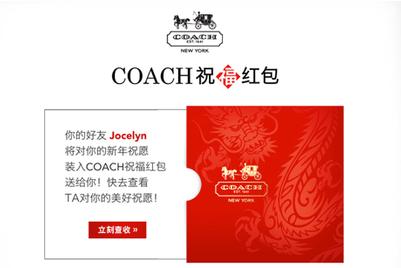 美国奢侈品牌Coach祝福红包送微博粉丝