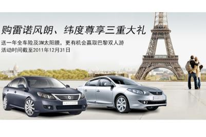 TBWA大中华区赢得雷诺汽车创意业务